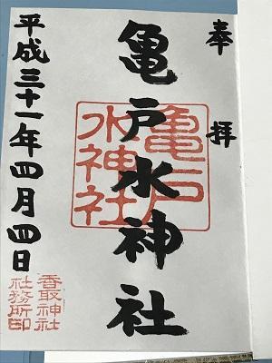 20190404亀戸水神社23