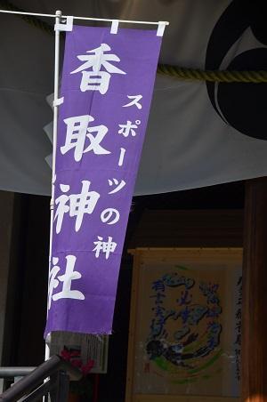 20190404亀戸香取神社04