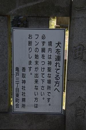 20190404亀戸香取神社03