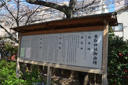 20190404亀戸香取神社02