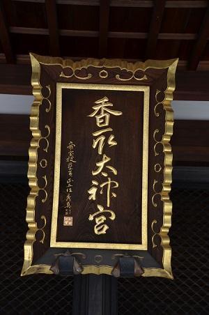20190404亀戸香取神社09