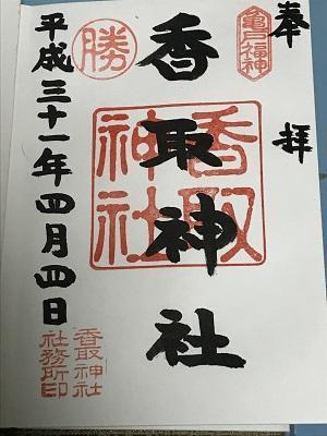 20190404亀戸香取神社36