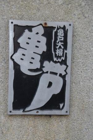 20190404亀戸香取神社35