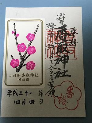 20190404小村井香取神社32