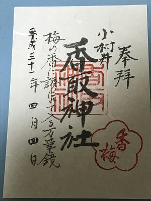 20190404小村井香取神社31