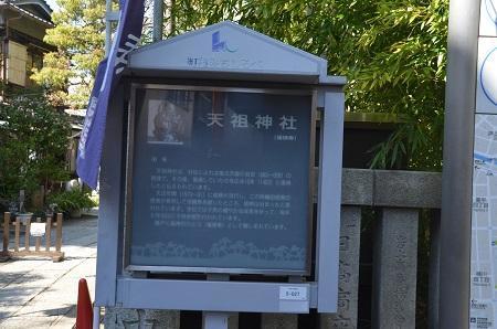 20190404亀戸天祖神社02