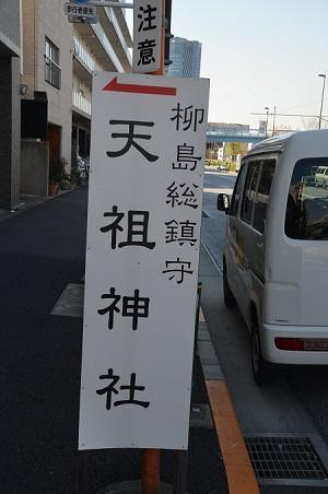 20190404亀戸天祖神社01