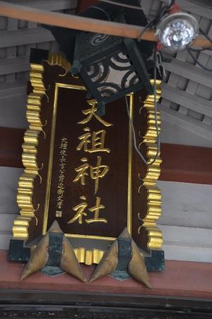 20190404亀戸天祖神社10