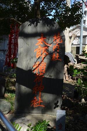 20190404亀戸天祖神社17