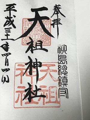 20190404亀戸天祖神社25