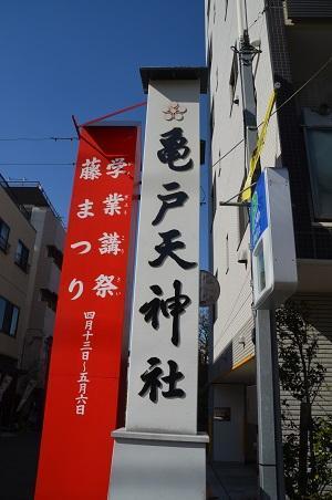 20190404亀戸天神01