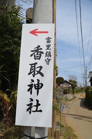 20190405富里香取神社02