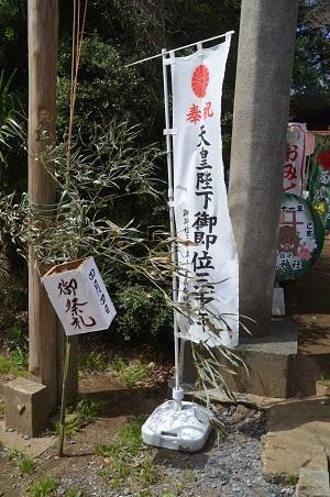 20190405富里香取神社03