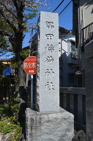 20190413隅田稲荷神社01