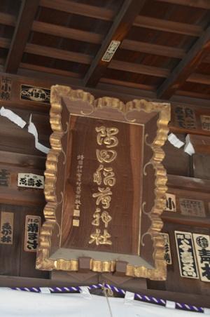 20190413隅田稲荷神社12