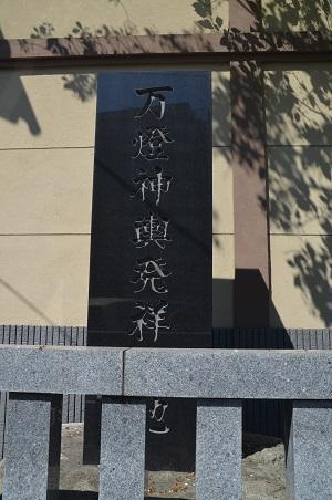 20190413隅田稲荷神社28