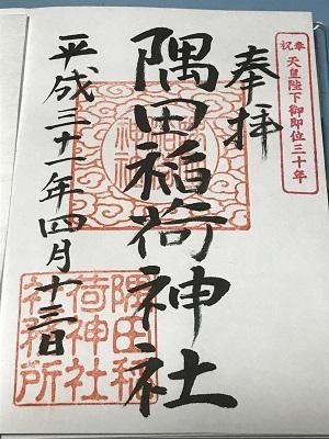 20190413隅田稲荷神社34