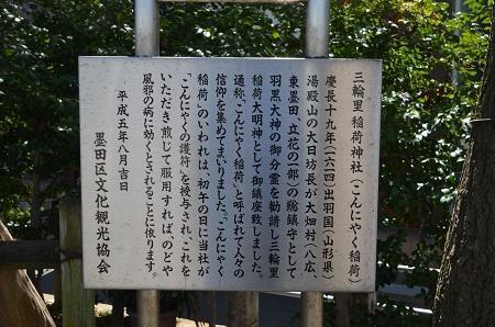 20190413三輪里稲荷神社06