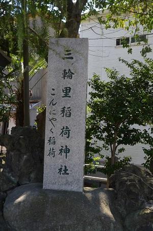 20190413三輪里稲荷神社01