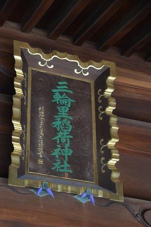 20190413三輪里稲荷神社10