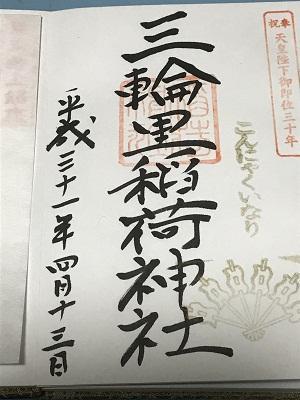 20190413三輪里稲荷神社21
