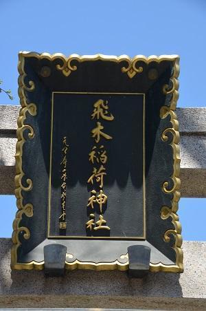 20190413飛木稲荷神社12