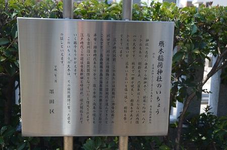 20190413飛木稲荷神社08