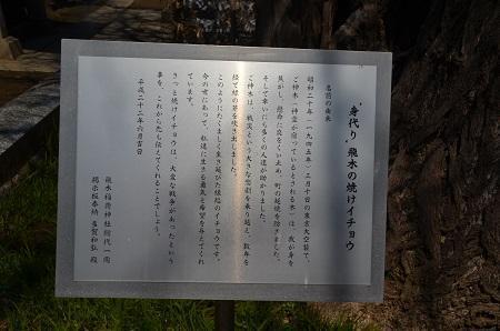 20190413飛木稲荷神社07