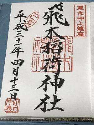 20190413飛木稲荷神社36