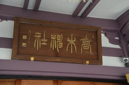 20190413高木神社10