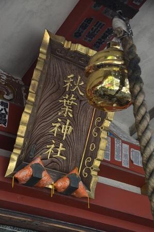 20190413秋葉神社09