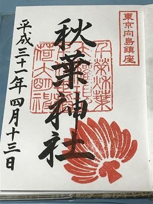 20190413秋葉神社25