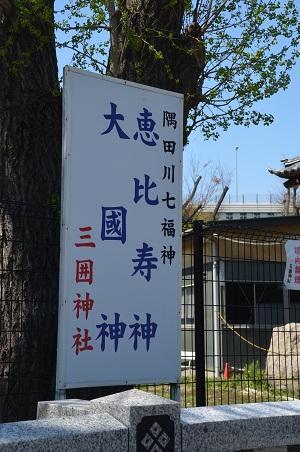 20190413三囲神社05
