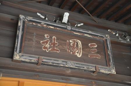 20190413三囲神社14
