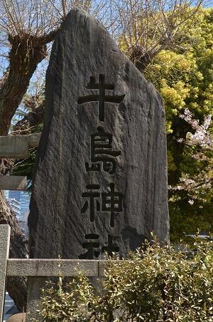 20190413牛嶋神社06