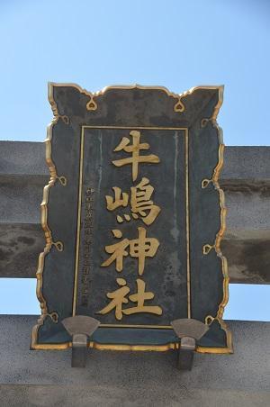 20190413牛嶋神社02