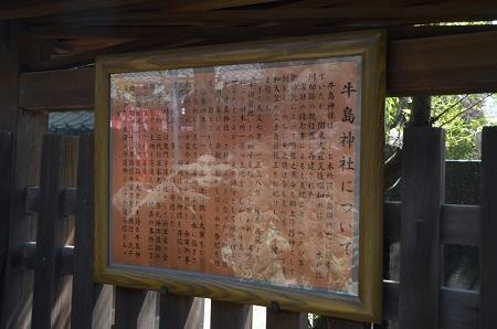 20190413牛嶋神社12