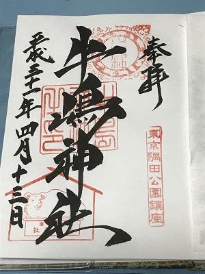 20190413牛嶋神社35