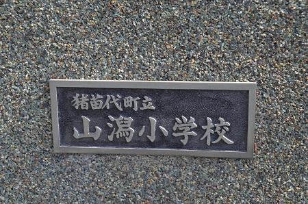 20190422山潟小学校03