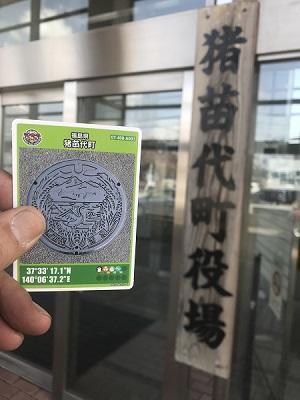 20190422マンホールカード猪苗代02