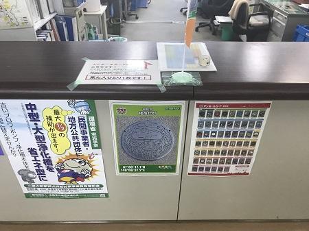 20190422マンホールカード猪苗代01