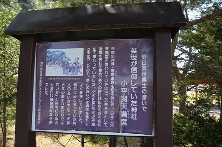 20190422小平潟天満宮04