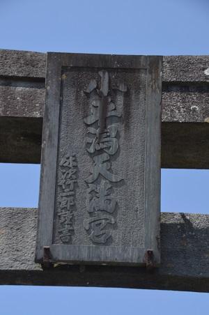 20190422小平潟天満宮23