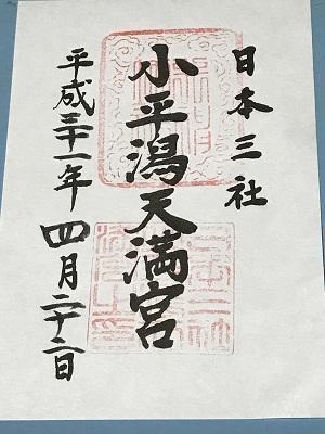 20190422小平潟天満宮25