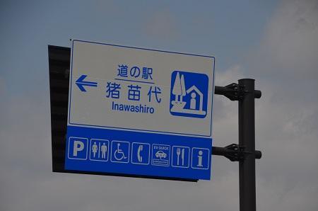 20190422道の駅猪苗代01