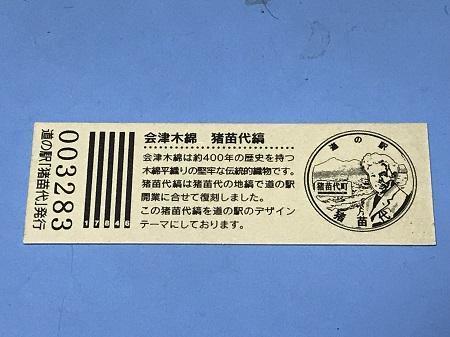 20190422道の駅猪苗代20