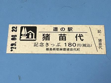 20190422道の駅猪苗代19