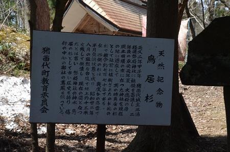 20190422磐椅神社03