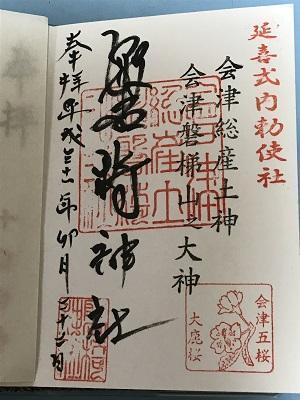 20190422磐椅神社26