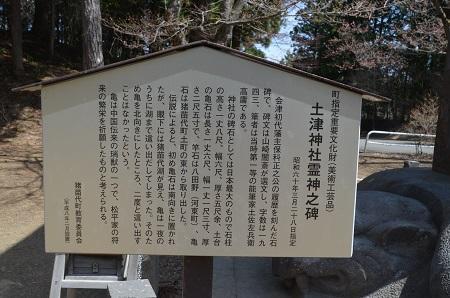 20190422土津神社21